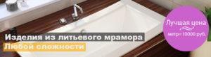изделия из литьевого мрамора в Новосибирске, Бердске