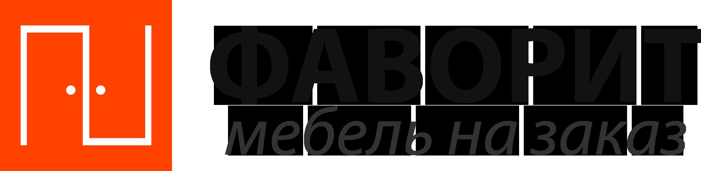 Фаворит - качественная мебель на заказ в Бердске, Новосибирске и области